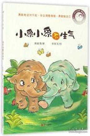 小象小象不生气