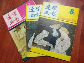 连环画报 【1983年第8、8、11期】3本合售,品相以图片为准
