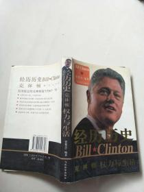 经历历史:克林顿权力与生活【实物图片,品相自鉴】