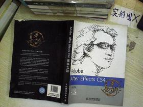 Adobe After Effects CS4高手之路  ,