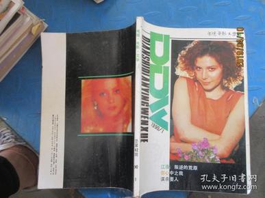 电视 电影 文学1990  1