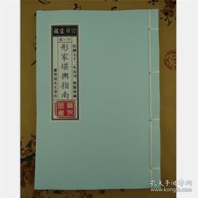 萧智深先生著 形家堪舆指南 风水绝版好书16开大字版