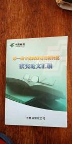 第一届吉林邮政管理现代化获奖论文汇编
