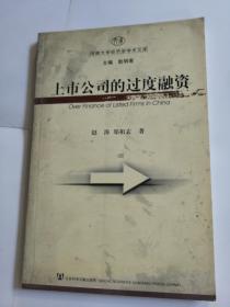 上市公司的过度融资河南大学经济学学术文库