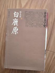 陈忠实《白鹿原》2012年作家出版社新版!