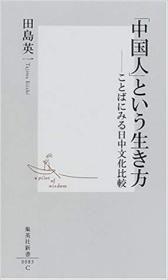 日文原版书 「中国人」という生き方 ―ことばにみる日中文化比较 (集英社新书)  田岛英一 / 有书带