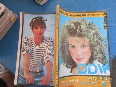 电视 电影 文学  1989  4