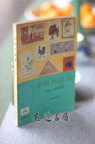 中国的乐虎国际娱乐【平台】