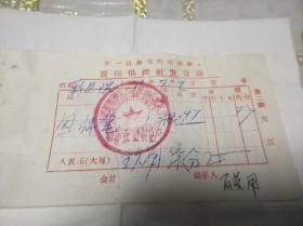 1971年临汾贾得供销社发货票