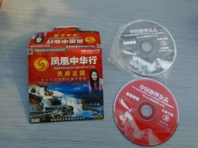 凤凰中华行天府之国(2CD 碟,详见书影)