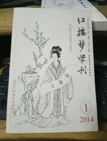 红楼梦学刊(2014年第一期)