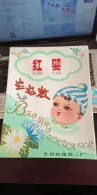 北京童装三厂红婴牌 宝宝装  连衣服带盒 没穿过 品好 可能文革的