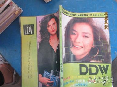 电视 电影 文学  1989  2