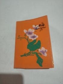 老笔记本 上海(内有图片,有笔迹)