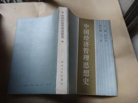 中国经济管理思想史(副主编王一成 签赠本)