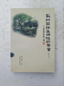 苏州园林匾额楹联鉴赏                     (大32开)《120》