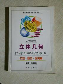 张嘉瑾精彩数学系列丛书: 立体几何--方法.技巧.优美解
