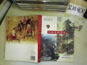 中国美术简史   (增订本) ,
