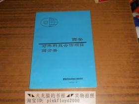 西安对外科技合作项目简介册