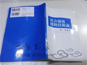 原版日本日文书 社会福祉援助技术论 泉浩德 株式会社本の泉社 2007年8月 大32开平装