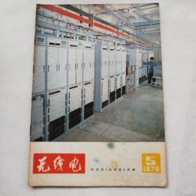 无线电(1976年第5期)2015.7.9