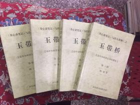 【常心斋笔记与洋人漫舞】之-----玉带桥【第1--4部全套】珍藏版