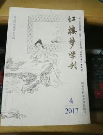 红楼梦学刊(2017年第四期)