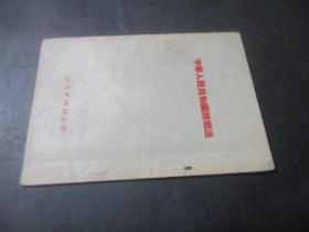 中华人民共和国婚姻法  1951年第五版