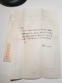 陕西作家协会副主席方英文信札