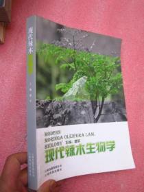 《现代辣木生物学》16开345页厚 定价;138元【包正版】