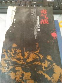 毒气战--追寻恶魔的踪迹---日本侵华暴行实录丛书