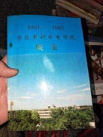 1951-1985华北水利水电学院院史  EL
