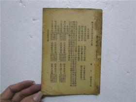 民国25年版 《鬼谷先师命理前定数》一册全(注:该书缺封面封底)