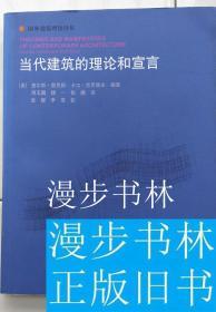 当代建筑的理论和宣言(国外建筑理论译丛)