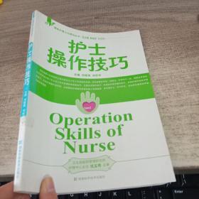 护士操作技巧