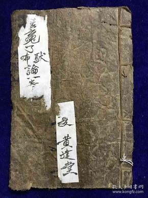 251道教旧抄本《先禁溺念法》一册