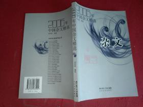 2006年中国杂文精选
