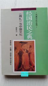 经国治民之典:《周礼》与中国文化 郝铁川 著 河南大学出版社 9787810411936 大32