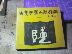 古汉字黑白装饰画