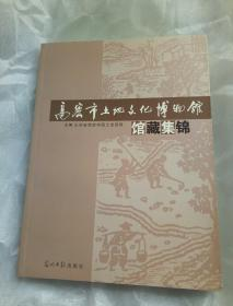 高密市土地文化博物馆馆藏集锦