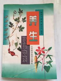 养生妙用中药 /江苏科学技术出版社