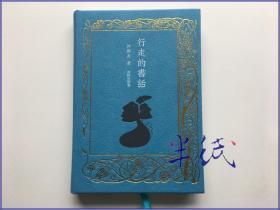 行走的书话 沈胜衣签名本 2017年初版精装