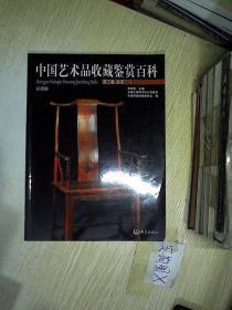 中国艺术品收藏鉴赏百科  第三卷 杂项(一)(彩图版)