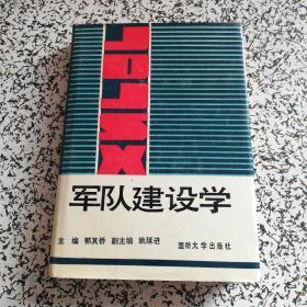 军队建设学【精装】作者签名本