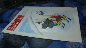 日中画报 季刊 第14卷 第3期 1991年