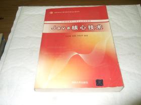 JaVa核心技术