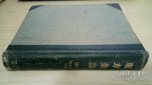(补图勿拍!)(补图勿拍!)宣统三年五月,东方杂志1911年(第8卷)(1-4)4册合订本馆藏书几乎未阅(难得一见)接近创刊号(品相难得)