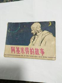 阿基米德的故事-福建版精品单本连环画 发行量小,董达荣,于保勋绘画80年一版一印。。