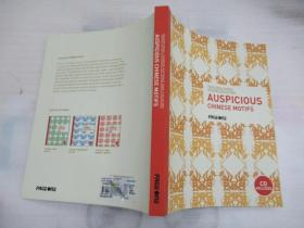 Traditional Chinese Patierns and Colours :Auspicious Chinese Motifs (附有CD)