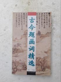 古今题画词精选                     (32开)《120》